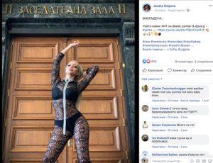 """Плеймейтката Жанет Осипова, омаяна от """"Yerba"""", пред зала 11 в Съдебната палата."""