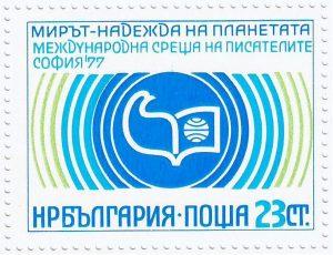 Министерството на съобщенията пуска на 7 юни 1977г. извънредна пощенска марка. Оформлението й е дело на н. х. Стефан Кънчев.