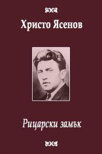 """Единствената стихосбирка на Ясенов """"Рицарски замък"""" (1921г.) е сред ярките образци на символизма у нас."""