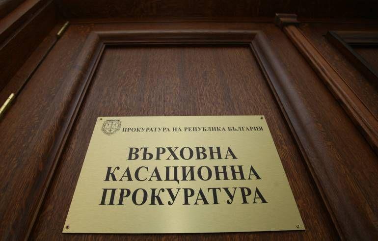 Върховна касационна прокуратура (ВКП) се самосезира във връзка с информация,