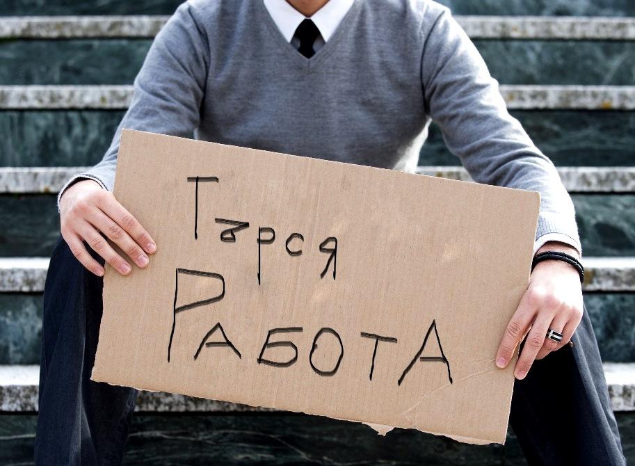 България е на шесто място в ЕС по ниска безработица - Труд