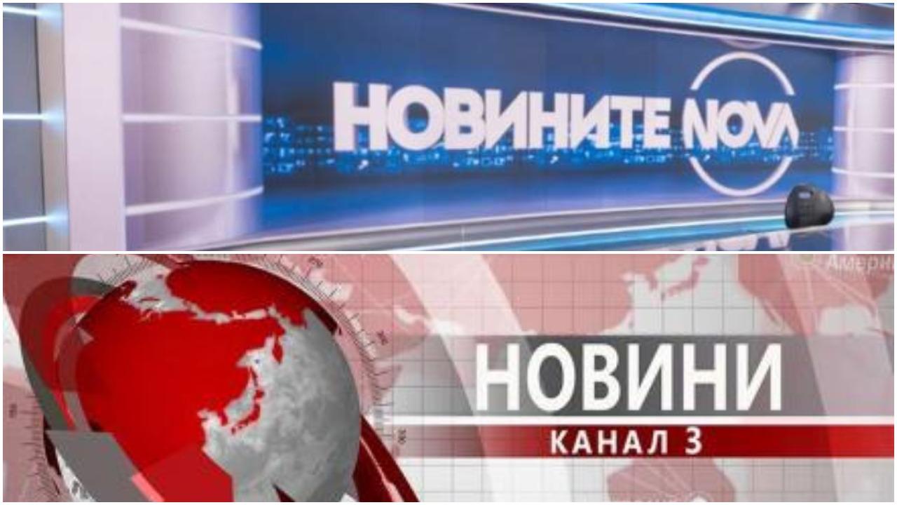 Нова телевизия купува Канал 3 - Труд