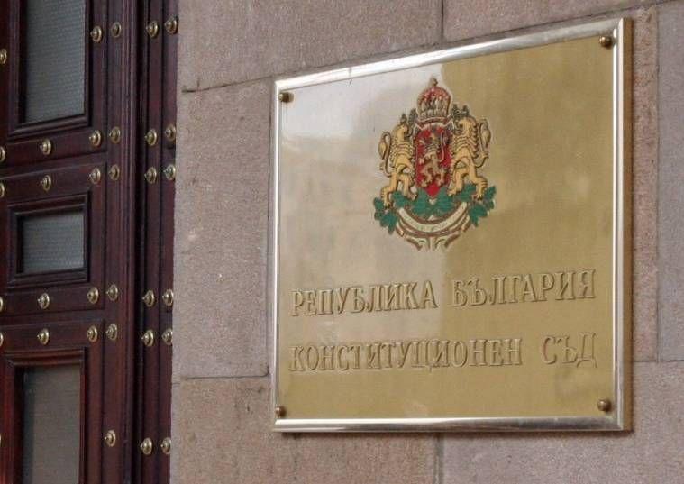 Конституционният съд образува конституционно дело № 8/2021 г. по искане