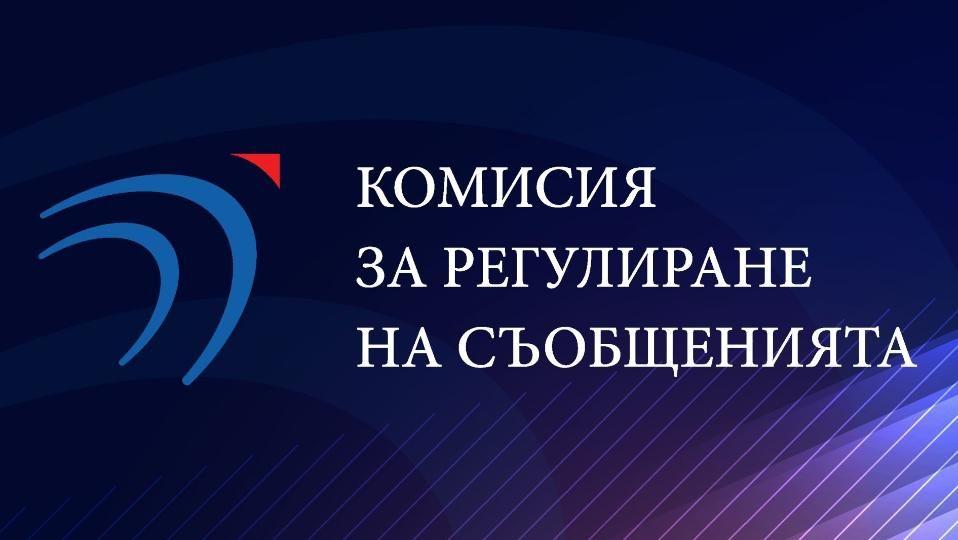 Комисията за регулиране на съобщенията (КРС) определи дата за провеждане