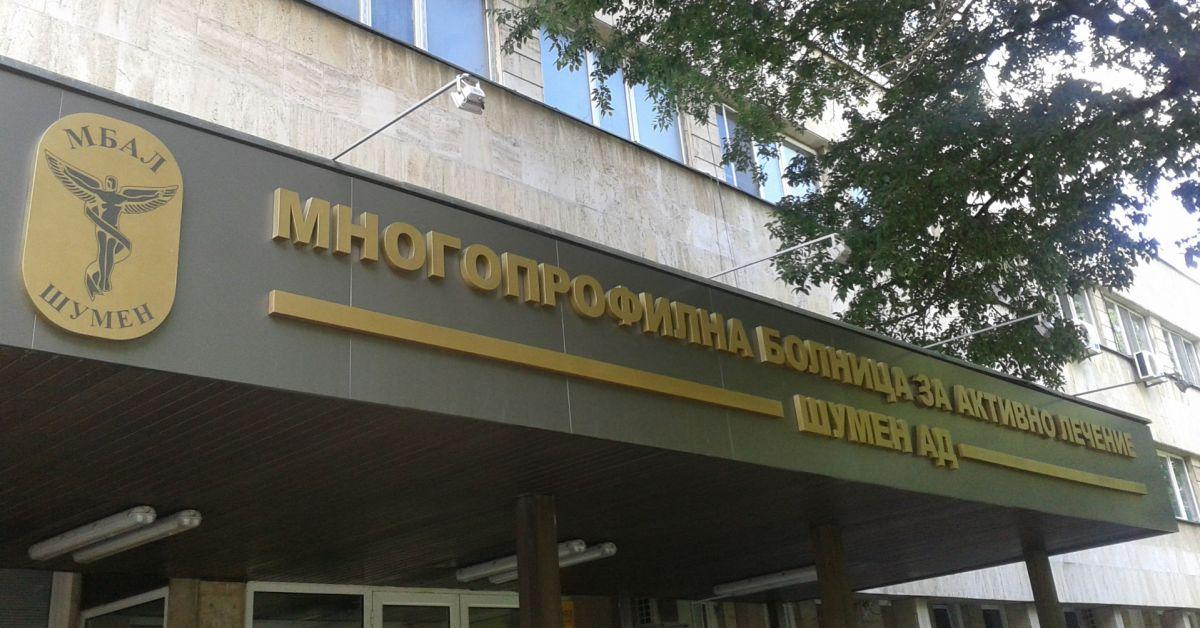 Шуменски медици готвят протест в подкрепа на проф. Кантарджиев. Призивът
