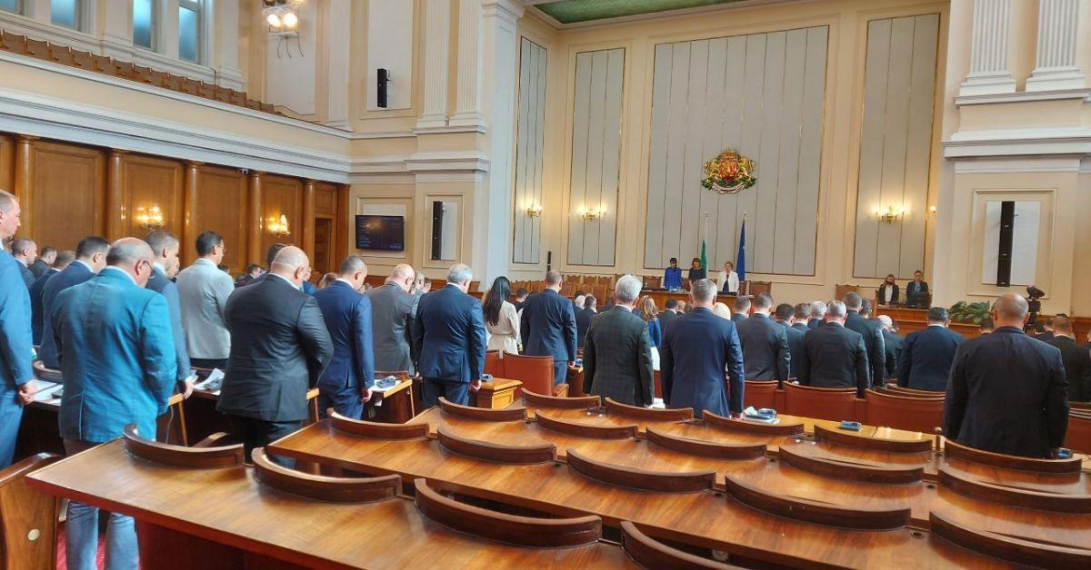 Днешното заседание на Народното събрание започна с едноминутно мълчание в