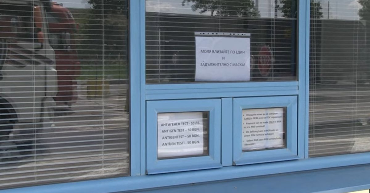 """Манипулационната за антигенни Covid тестове на граничния пункт """"Дунав мост"""""""