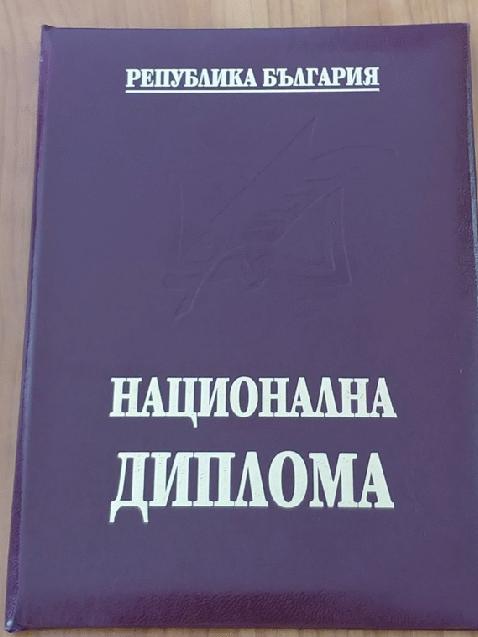 Национална диплома за отличен успех от Министерството на образованието и