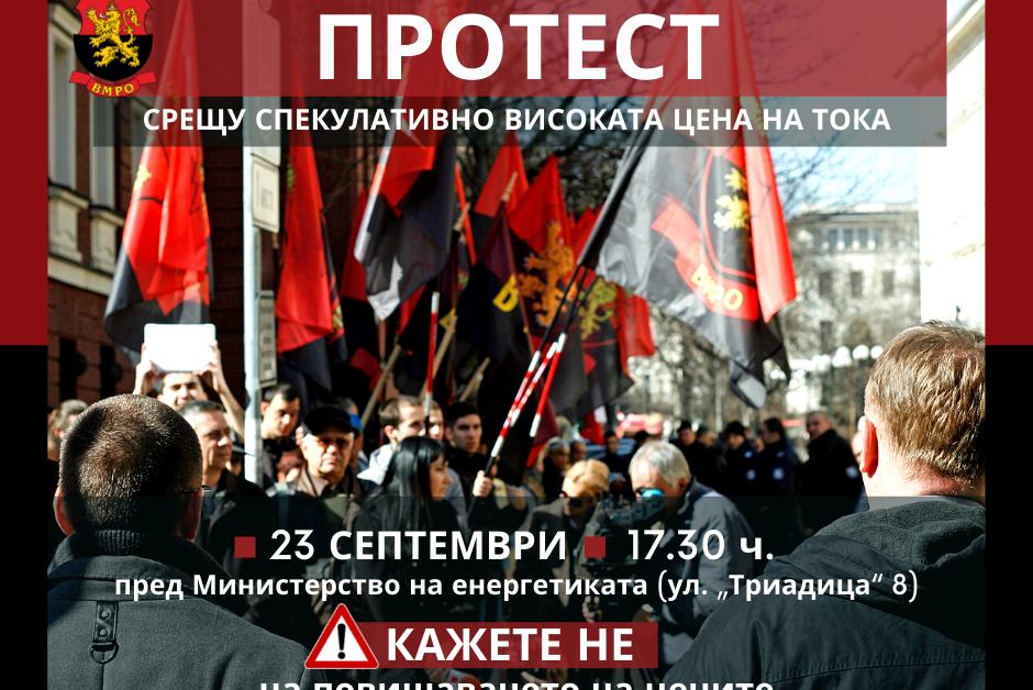 Излизаме на протест пред Министерство на енергетиката срещу непоносимата цена