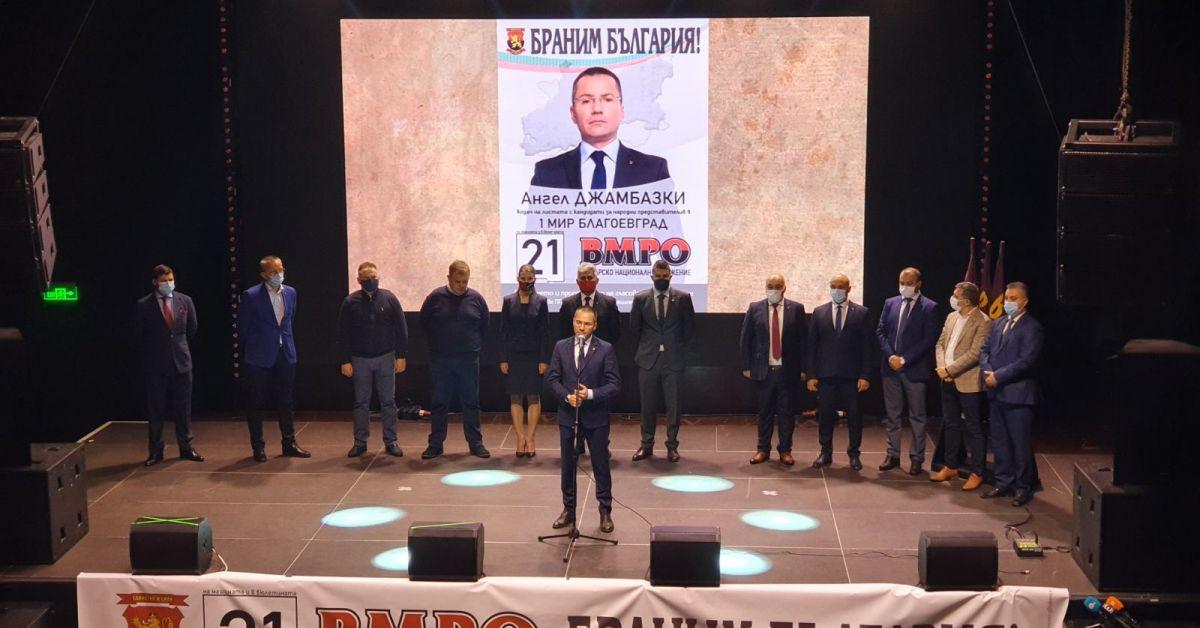 ВМРО е единственият български проект. Това, което ще спаси България,